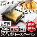 IH対応 窒化加工 鉄製トースターパン 送料無料 日本製 国産 ホットサンドメーカー 直火 ホットサンド フライパン IH対応 両面焼きクッカー トースターパン【B】【D】【下村企販】【楽ギフ_包装】