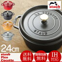 RoomClip商品情報 - Staub ストウブ ピコ ココット ラウンド 24cm 鍋 RST-47ストウブ 送料無料 チェリー グレー ブラック マスタード staub ピコ・ココット 丸 鍋 両手鍋 ギフト 贈り物 プレゼント 母の日 ギフト 【D】【O】【楽ギフ】◆2
