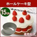 【送料無料】貝印 ちょうどいい食べきりサイズのホールケーキ型 底取れ式 15cm レシピ付 000D...