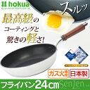 ガス火専用 センレンキャスト フライパン 24cm 送料無料...