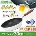 ガス火専用 センレンキャスト フライパン 30cmあす楽対応...