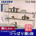 【キッチン収納 調味料ラック 送料無料】タクボ[TAKUBO] つっぱり棚2段 お買得セット TU2-90K 【送料無料】[キッチン…