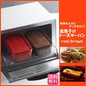 トースター ブラウン