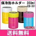 【送料無料】保冷缶ホルダー サーモス JCB-351 ピンク...