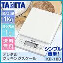TANITA デジタルクッキングスケール KD-180タニタ 送料無料 キッチンスケール はかり ホワイト 台所用品 量り 計量 容…