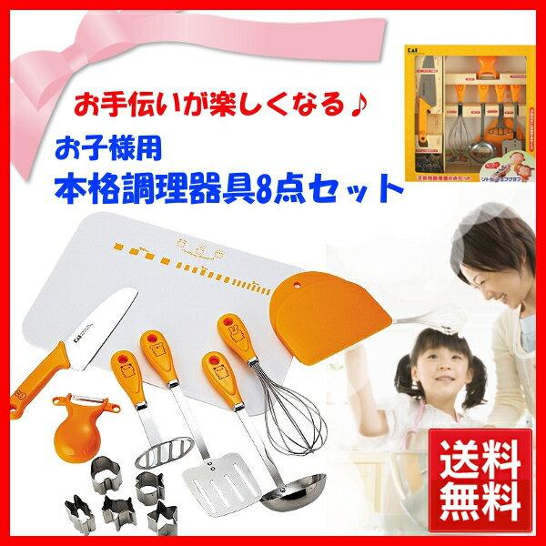 子供調理器具 8点セット FG5009貝印 送料無料 子ども調理器 リトルシェフクラブ 子…...:e-kitchen:10046462
