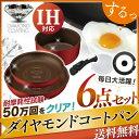 IH対応 ダイヤモンドコートパン 6点セット H-IS-SE...