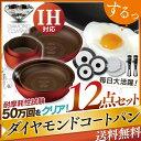 IH対応 ダイヤモンドコートパン 12点セット H-IS-SE12 アイリスオーヤマ 送料無料 フ