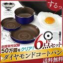 あす楽対応 ガス火専用 ダイヤモンドコートパン 6点セット ...