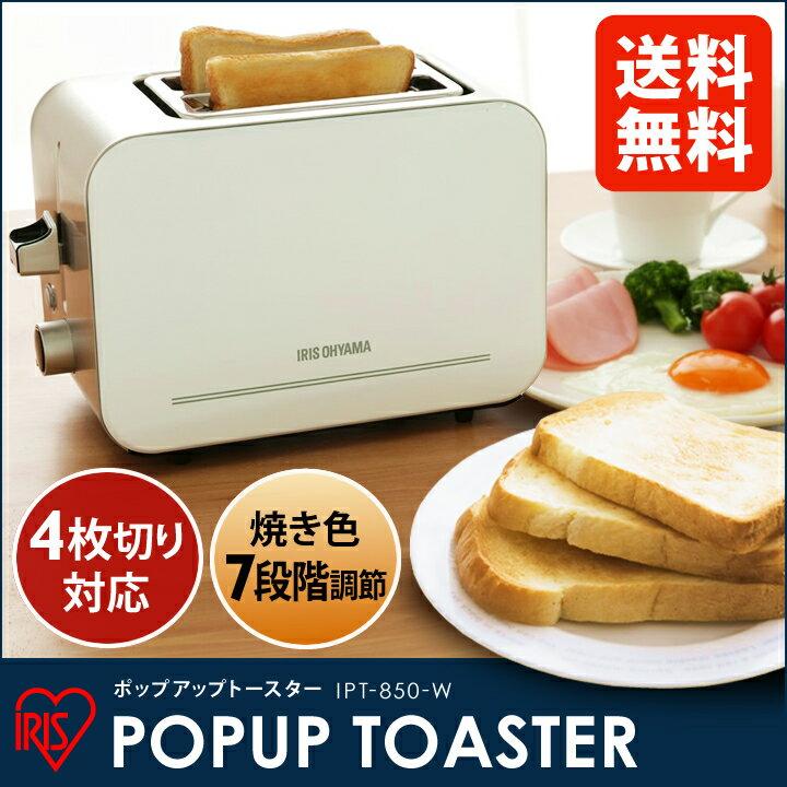 ポップアップトースター IPT-850-Wあす楽...の商品画像