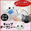 キャップオープニャー 76550・76551送料無料 オープナー キャップ ネコデザイン アーネスト ペットボトル キャップ 片手 猫 ネコ 簡単 便利 便利グッズ 黒ネコ 白ネコ らくらくオープナー ブラック ホワイト 可愛い かわいい おしゃれ