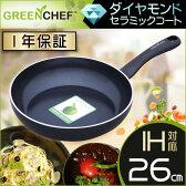 フライパン IH 26cm セラミック ダイヤモンドコート 送料無料GREEN CHEF(グリーンシェフ) ダイヤモンドセラミック フライパン26cm IH対応 GC-DF-26I ブラック ダイヤモンドコートフライパン 鍋