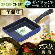 卵焼き フライパン 卵焼き器 セラミック ダイヤモンドコート 送料無料GREEN CHEF(グリーンシェフ) ダイヤモンドセラミック エッグパン(ガス専用) GC-DE-G ブルー ダイヤモンドコートフライパン 鍋