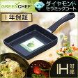 卵焼き フライパン IH 卵焼き器 セラミック ダイヤモンドコート 送料無料GREEN CHEF(グリーンシェフ) ダイヤモンドセラミック エッグパン IH対応 GC-DE-I ブラック ダイヤモンドコートフライパン 鍋