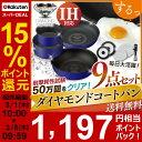 IH対応 ダイヤモンドコートパン 9点セット H-IS-SE9 アイリスオーヤマ 送料無料 フラ