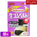 【M's one】N生ゴム腰ベルト フリーサイズ【D】【楽ギフ_包装】【RCP】