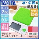 《メール便で送料無料》【タニタ デジタルクッキングスケール】KD-192 ピンク・グリーン【計量器 秤 薄型 最大2kg 最…