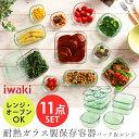 保存容器 イワキ 特大 iwaki 保存容器 11点セット ...