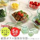 iwaki 保存容器 角型5点セット グリーン PSC-PR...