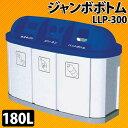 【送料無料】ジャンボボトム LLP-300 KZV02【en】【TC】【楽ギフ_包装】