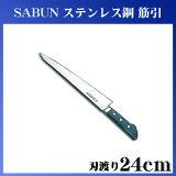 【】SASABUN ステンレス鋼 筋引 ASB5924 24cm【en】【TC】【楽ギフ包装】【RCP】