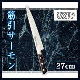 【】ミソノUX10シリ-ズ 筋引サーモン AMSD8 729 No.729 27cm【en】【TC】【楽ギフ包装】【RCP】