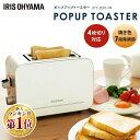 トースター オーブントースター おしゃれ アイリスオーヤマ オシャレ シルバー パン 送料無料 コンパクト パンくずトレイ おしゃれオーブントースター おしゃれトースター パン焼き器 4枚切り IPT-850-W 冷凍パン あたため 取り出し