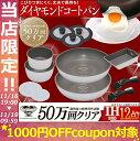[1000円OFFクーポン対象]フライパン 12点セット ダ...