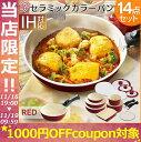 [1000円OFFクーポン対象]フライパン 14点セット セ...