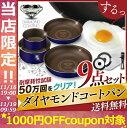 [1000円OFFクーポン対象]フライパン 9点セット ダイ...