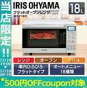 [500円OFFクーポン対象]オーブンレンジ MO-F180...