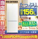 [1000円OFFクーポン対象]ノンフロン冷凍冷蔵庫 156L ホワイト AF156-WE送料無料 ...
