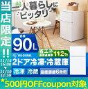 [500円OFFクーポン対象]2ドア冷凍冷蔵庫 IRR-A09TW-Wあす楽対応 送料無料 冷蔵庫 ...