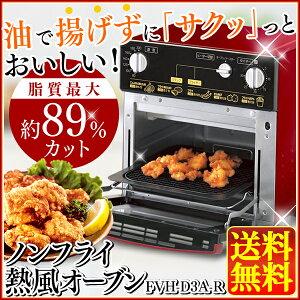 オーブン アイリスオーヤマ ノンフライヤーオーブン ノンフライオーブン トースター ノンフライヤー
