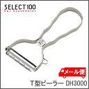 貝印 select100 T型ピーラー DH3000【メール便】【代引・日時指定不可】【D】