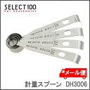 計量スプーン DH3006 セレクト100送料無料 貝印 調...
