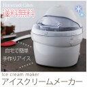 【送料無料】アイスクリームメーカー≪貝印≫DL02