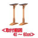 家具転倒防止伸縮棒 M KTB-40 ブラウン(2本1セット)取り付け高さ40?60cm【買取】
