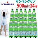 【新生活応援】(炭酸水) サンペレグリノ 天然炭酸水 ペットボトル500mL×24本入【D】【YDKG-s】