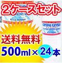 【2箱セット!合計48本】クリスタルガイザー 500ml 2...