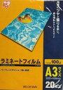 ラミネートフィルム A3 20枚入100μ  LZ-A320[パソコン/PC/プリンター/ラミネート/事務用品/文具/デスク/机/アイリスオーヤマ/ラミ..