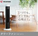 扇風機 タワー型 TWF-M73 あす楽対応 送料無料 縦型...