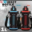 \ポイント10倍/水筒 1.0L ダイレクトボトル SDB-...