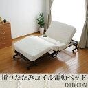 折りたたみコイル電動ベッド OTB-CDN送料無料 電動ベッド 電動ベット 電動リクライニ