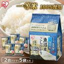 ショッピング無洗米 アイリスの生鮮米 無洗米 新潟県魚沼産こしひかり 1.5kg アイリスオーヤマ