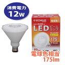 アイリスオーヤマ LEDビームランプ 電球色 LDR12L-W-V3【RCP】
