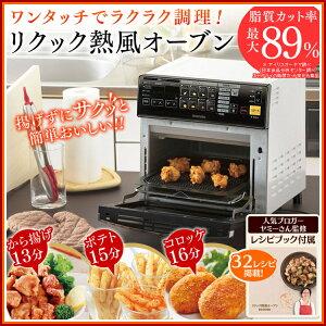 リクック オーブン ホワイト アイリスオーヤマ マイコン ノンフライオーブン ノンフライヤー トースター