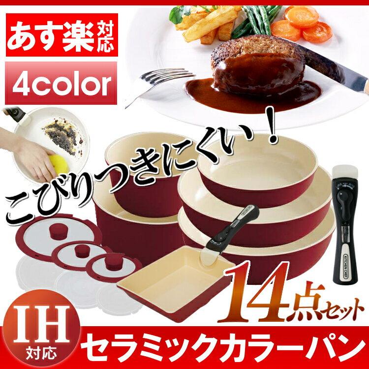 IH対応 セラミックカラーパン 14点セット H-CC-SE14P アイリスオーヤマ 送料無料 あす楽対応 フライパン セット 炒め鍋 エッグパン セラミックフライパン おしゃれ ティファールのように 取っ手が取れる 鍋 卵焼き器