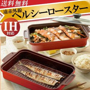 ロースター アイリスオーヤマ フライパン スチーム オーブン