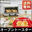 オーブントースター OTR-100Cトースター オーブントースター 送料無料 山型食パンが焼ける 温度調整機能付き 一人暮らし 食パン2枚対応 ゆったりタイプ タイマー設定 アイリスオーヤマ◆2【SS10】
